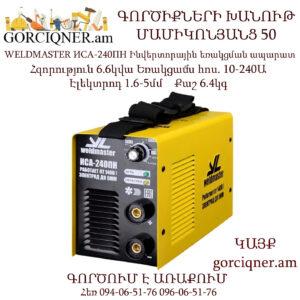 WELDMASTER ИСА-240ПН Ինվերտորային եռակցման ապարատ 240Ա