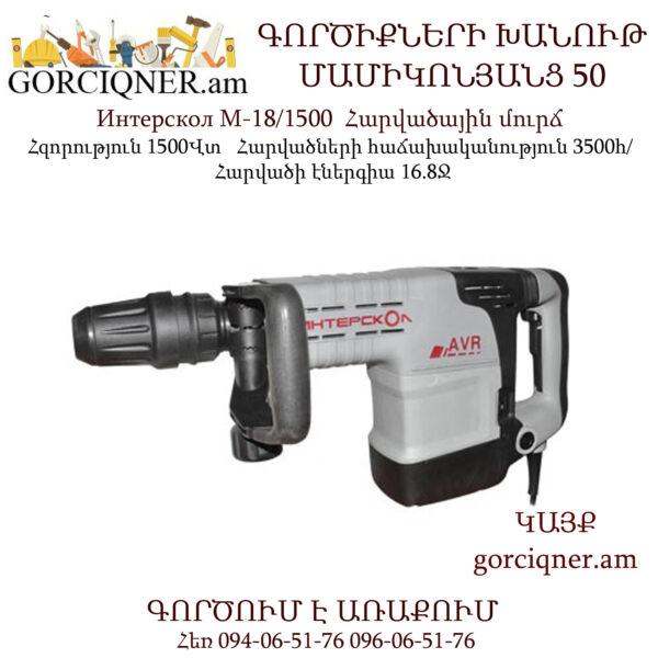 Интерскол М-18/1500 Հարվածային մուրճ 16.8Ջ/1500Վտ