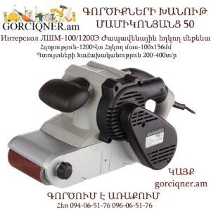 Интерскол ЛШМ-100/1200Э Ժապավենային հղկող մեքենա