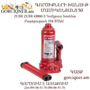 ZUBR 43060-3 Դոմկրատ 3տոննա