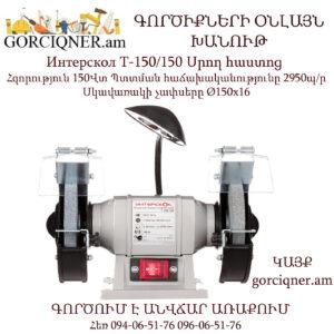 Интерскол Т-150/150 Սրող հաստոց