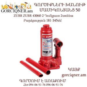 ZUBR 43060-2 Դոմկրատ 2տոննա
