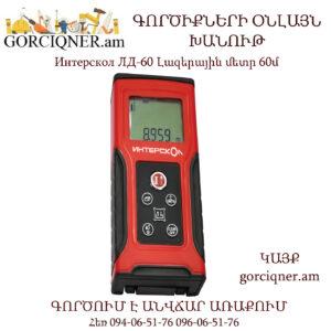 Интерскол ЛД-60 Լազերային մետր