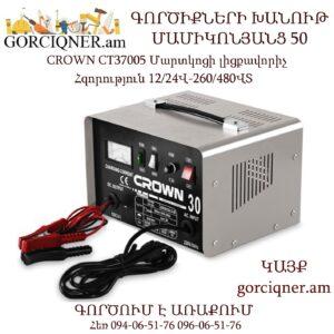 CROWN CT37005 Մարտկոցի լիցքավորիչ 12/24Վտ /260-480ՎՏ/