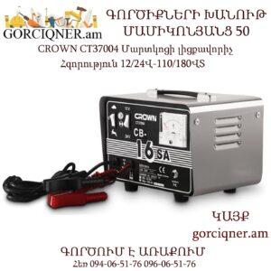 CROWN CT37004 Մարտկոցի լիցքավորիչ 12/24Վ-110/180ՎՏ