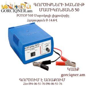РОТОР 510 Մարտկոցի լիցքավորիչ 0-14.6Վ
