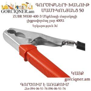 ZUBR 59330-400-3 Մեքենայի մարտկոցի լիցքավորման լար