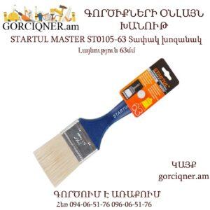 STARTUL MASTER ST0105-63 Տափակ խոզանակ