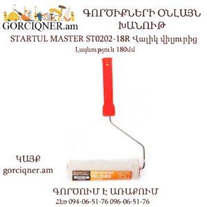 STARTUL MASTER ST0202-18R Վալիկ վիլյուրից