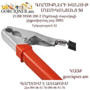 ZUBR 59330-200-2 Մեքենայի մարտկոցի լիցքավորման լար