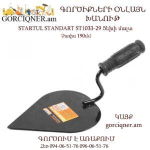 STARTUL STANDART ST1033-29 Ցեխի մալա