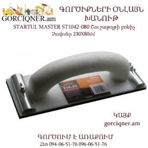 STARTUL MASTER ST1042-080 Շուշաթղթի բռնիչ