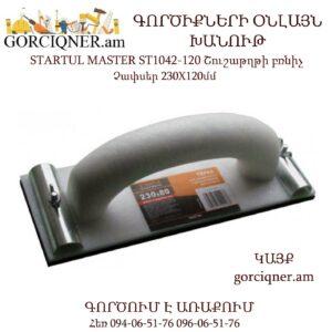 STARTUL MASTER ST1042-120 Շուշաթղթի բռնիչ