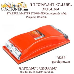 STARTUL MASTER ST1040-085 Շուշաթղթի բռնիչ