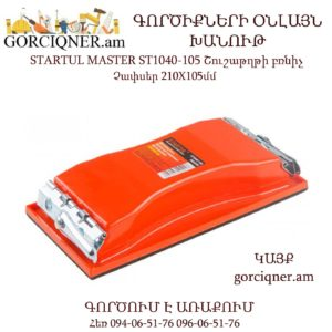 STARTUL MASTER ST1040-105 Շուշաթղթի բռնիչ