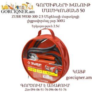 ZUBR 59330-300-2.5 Մեքենայի մարտկոցի լիցքավորման լար (պերեմիշկա)
