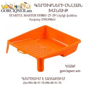 STARTUL MASTER ST0801-27-29 Ներկի վաննա