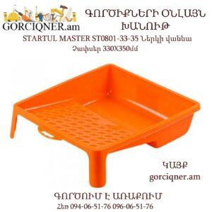 STARTUL MASTER ST0801-33-35 Ներկի վաննա 330Х350մմ