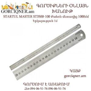 STARTUL MASTER ST3500-100 Քանոն մետաղից 1000մմ