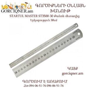 STARTUL MASTER ST3500-30 Քանոն մետաղից