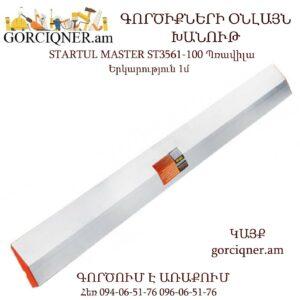 STARTUL MASTER ST3561-100 Պռավիլա 1մ