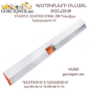 STARTUL MASTER ST3561-200 Պռավիլա 2մ