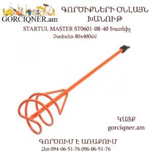 STARTUL MASTER ST0601-08-40 Խառնիչ
