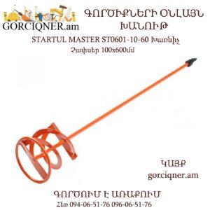 STARTUL MASTER ST0601-10-60 Խառնիչ