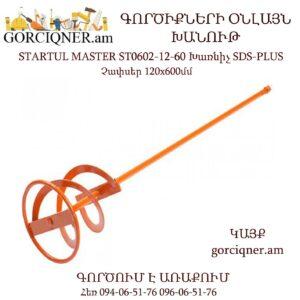 STARTUL MASTER ST0602-12-60 Խառնիչ SDS-PLUS