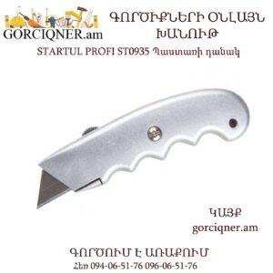 STARTUL PROFI ST0935 Պաստառի դանակ