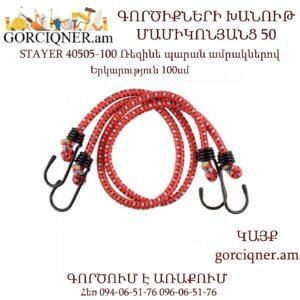 STAYER 40505-100 Ռեզինե պարան ամրակներով