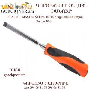 STARTUL MASTER ST4034-10 Դուր պլասմասե պոչով 10մմ