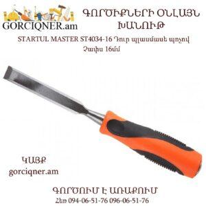 STARTUL MASTER ST4034-16 Դուր պլասմասե պոչով 16մմ