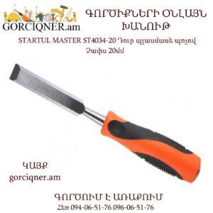 STARTUL MASTER ST4034-20 Դուր պլասմասե պոչով