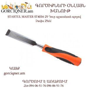 STARTUL MASTER ST4034-25 Դուր պլասմասե պոչով 25մմ