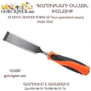 STARTUL MASTER ST4034-32 Դուր պլասմասե պոչով 32մմ