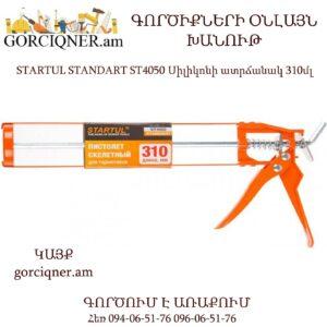 STARTUL STANDART ST4050 Սիլիկոնի ատրճանակ 310մլ