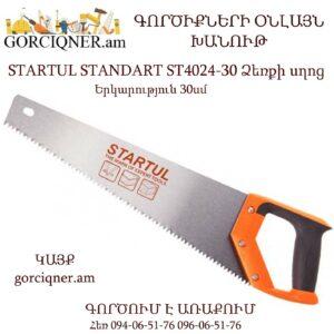 STARTUL STANDART ST4024-30 Ձեռքի սղոց 300մմ
