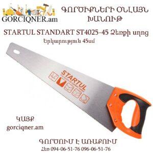 STARTUL STANDART ST4025-45 Ձեռքի սղոց 450մմ