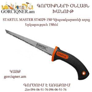 STARTUL MASTER ST4029-150 Գիպսակարտոնի սղոց 150մմ