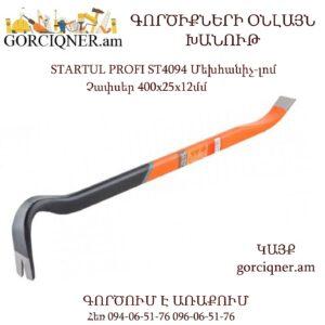 STARTUL PROFI ST4094 Մեխհանիչ-լոմ 400x25x12մմ