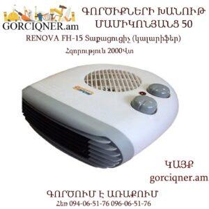 RENOVA FH-15 Տաքացուցիչ (կալարիֆեր) 2000Վտ