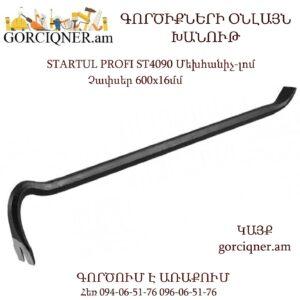 STARTUL PROFI ST4090 Մեխհանիչ-լոմ 600x16մմ