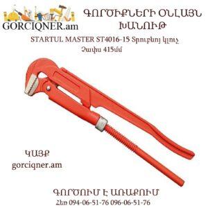 STARTUL MASTER ST4016-15 Տրուբնոյ կլուչ 415մմ