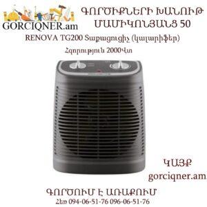RENOVA TG200 Տաքացուցիչ (կալարիֆեր) 2000Վտ