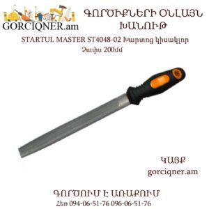 STARTUL MASTER ST4048-02 Խարտոց կիսակլոր 200մմ