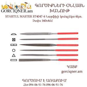 STARTUL MASTER ST4047-6 Նաթֆիլի կոմպլեկտ 6կտ. 160х4մմ