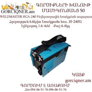 WELDMASTER ИСА-240 Ինվերտորային եռակցման ապարատ 240Ա