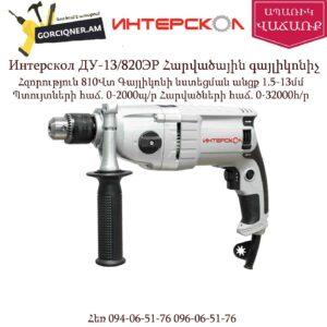 Интерскол ДУ-13/820ЭР Հարվածային գայլիկոնիչ
