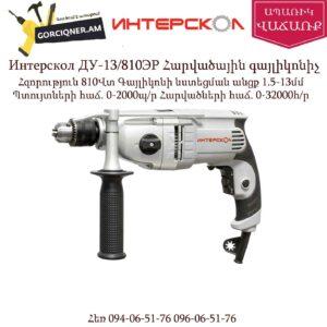 Интерскол ДУ-13/810ЭР Հարվածային գայլիկոնիչ
